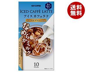 【送料無料】 KEY COFFEE(キーコーヒー) アイス カフェラテ 12g×10P×6箱入 ※北海道・沖縄・離島は別途送料が必要。