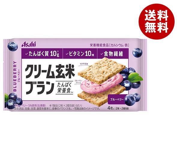 送料無料 アサヒフード クリーム玄米ブラン ブルーベリー 72g×6袋入 ※北海道・沖縄・離島は別途送料が必要。
