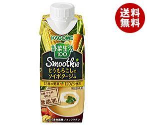 【送料無料】 カゴメ 野菜生活100 Smoothie(スムージー) とうもろこしのソイポタージュ 250g紙パック×12本入 ※北海道・沖縄・離島は別途送料が必要。