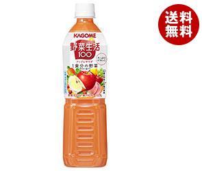 【送料無料】 カゴメ 野菜生活100 アップルサラダ 720mlペットボトル×15本入 ※北海道・沖縄・離島は別途送料が必要。