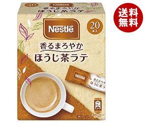 【送料無料】 ネスレ日本 ネスレ 香るまろやか ほうじ茶ラテ (7g×20P)×12箱入 ※北海道・沖縄・離島は別途送料が必要。