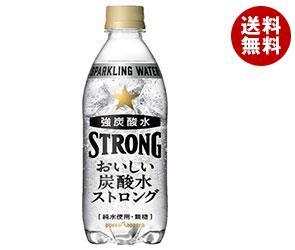 【送料無料】 ポッカサッポロ おいしい炭酸水 ストロング 500mlペットボトル×24本入 ※北海道・沖縄・離島は別途送料が必要。