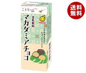 【送料無料】 マルサンアイ ことりっぷ 豆乳飲料 マカダミアチョコ 200ml紙パック×24(12×2)本入 ※北海道・沖縄・離島は別途送料が必要。