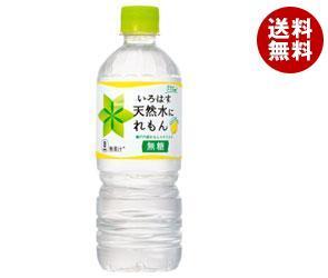 【送料無料】 コカコーラ い・ろ・は・す(いろはす) 天然水にれもん 555mlペットボトル×24本入 ※北海道・沖縄・離島は別途送料が必要。