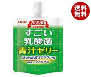 【送料無料】 いなば食品 すごい乳酸菌 青汁ゼリー 180gパウチ×30(6×5)本入 ※北海道・沖縄・離島は別途送料が必要。