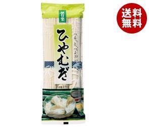 【送料無料】 麺有楽 ひやむぎ 270g×30袋入 ※北海道・沖縄・離島は別途送料が必要。