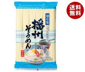 【送料無料】 麺有楽 播州そうめん 600g×15袋入 ※北海道・沖縄・離島は別途送料が必要。