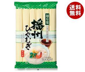 【送料無料】 麺有楽 播州ひやむぎ 600g×15袋入 ※北海道・沖縄・離島は別途送料が必要。
