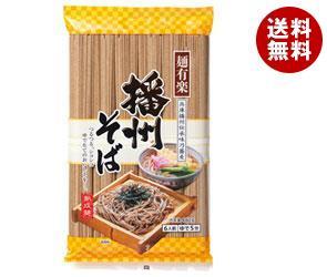 【送料無料】 麺有楽 播州そば 480g×15袋入 ※北海道・沖縄・離島は別途送料が必要。