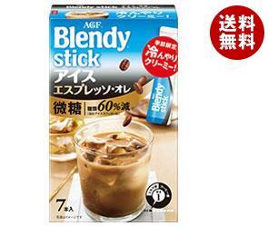 【送料無料】 AGF ブレンディ スティック アイスエスプレッソ・オレ 微糖 7.5g×7本×24箱入 ※北海道・沖縄・離島は別途送料が必要。