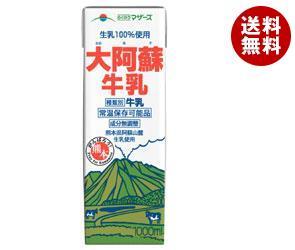【送料無料】 らくのうマザーズ 大阿蘇牛乳 1000ml紙パック×18(6×3)本入 ※北海道・沖縄・離島は別途送料が必要。
