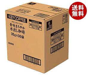 送料無料 KEY COFFEE(キーコーヒー) グランドテイスト 香味まろやか水出し珈琲30P (35g×30P)×1箱入 ※北海道・沖縄・離島は別途送料が必要。