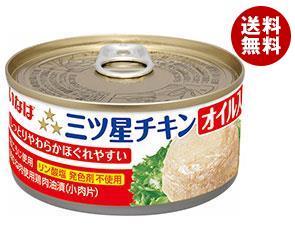 【送料無料】 いなば食品 三ツ星チキン オイル入り 165g×24個入 ※北海道・沖縄・離島は別途送料が必要。