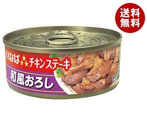 【送料無料】 いなば食品 三ツ星チキンステーキ 和風おろし 115g×48個入 ※北海道・沖縄・離島は別途送料が必要。