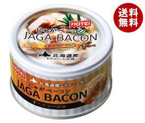 【送料無料】 ホテイフーズ じゃがベーコン チーズソース味 125g×24個入 ※北海道・沖縄・離島は別途送料が必要。
