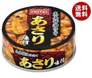 【送料無料】 ホテイフーズ あさり味付 70g×24個入 ※北海道・沖縄・離島は別途送料が必要。