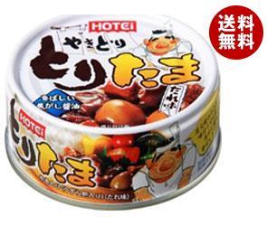 【送料無料】 ホテイフーズ とりたまたれ味 90g×24個入 ※北海道・沖縄・離島は別途送料が必要。
