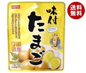 【送料無料】 ホテイフーズ 味付たまご 45g×6個入 ※北海道・沖縄・離島は別途送料が必要。