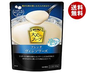 【送料無料】 ハインツ 大人むけのスープ 冷たいフレンチヴィシソワーズ 160g×10袋入 ※北海道・沖縄・離島は別途送料が必要。