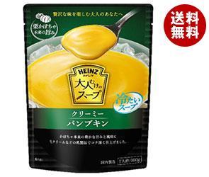 【送料無料】 ハインツ 大人むけのスープ 冷たいクリーミーパンプキン 160g×10袋入 ※北海道・沖縄・離島は別途送料が必要。