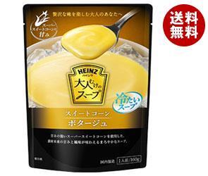 【送料無料】 ハインツ 大人むけのスープ 冷たいスイートコーンポタージュ 160g×10袋入 ※北海道・沖縄・離島は別途送料が必要。