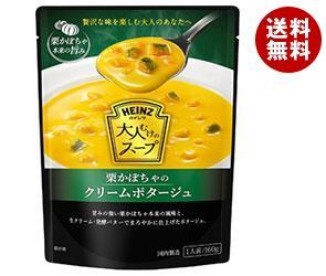 【送料無料】 ハインツ 大人むけのスープ 栗かぼちゃのクリ-ムポタージュ 160g×10袋入 ※北海道・沖縄・離島は別途送料が必要。