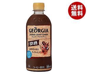 送料無料 コカコーラ ジョージア ジャパン クラフトマン 微糖 500mlペットボトル×24本入 ※北海道・沖縄・離島は別途送料が必要。