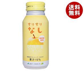【送料無料】【2ケースセット】 JAフーズおおいた すりすりなし 190gボトル缶×30本入×(2ケース) ※北海道・沖縄・離島は別途送料が必要。