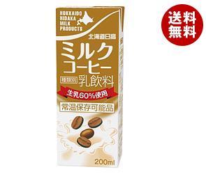 【送料無料】 南日本酪農協同 北海道日高 ミルクコーヒー 200ml紙パック×24本入 ※北海道・沖縄・離島は別途送料が必要。