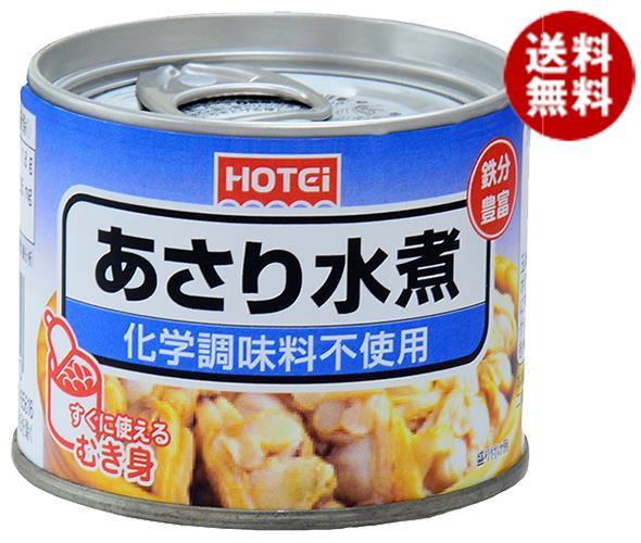【送料無料】 ホテイフーズ あさり水煮 化学不使用 125g×12個入 ※北海道・沖縄・離島は別途送料が必要。