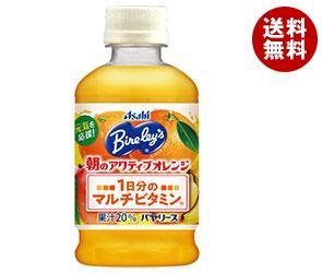 【送料無料】 アサヒ飲料 バヤリース 朝のアクティブオレンジ 320mlペットボトル×24本入 ※北海道・沖縄・離島は別途送料が必要。