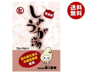 【送料無料】 樋口製菓 しょうが湯 15g×4袋×20個入 ※北海道・沖縄・離島は別途送料が必要。