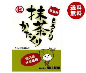 【送料無料】 樋口製菓 とろ~り抹茶かたくり 15g×4袋×20個入 ※北海道・沖縄・離島は別途送料が必要。