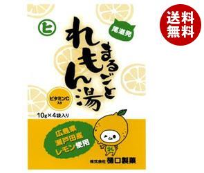 送料無料 樋口製菓 まるごとれもん湯 10g×4袋×20個入 ※北海道・沖縄・離島は別途送料が必要。