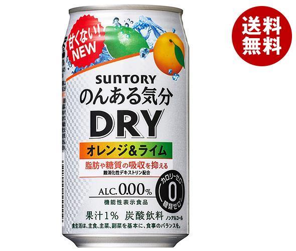 【送料無料】 サントリー のんある気分 DRY オレンジ&ライム 350ml缶×24本入 ※北海道・沖縄・離島は別途送料が必要。