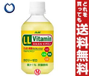 【送料無料】【2ケースセット】 アサヒ飲料 LL vitamin (エルエル ビタミン) 280mlペットボトル×24本入×(2ケース) ※北海道・沖縄・離島は別途送料が必要。