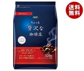 【送料無料】【2ケースセット】 AGF ちょっと贅沢な珈琲店 レギュラー・コーヒー モカ・ブレンド 320g袋×12袋入×(2ケース) ※北海道・沖縄・離島は別途送料が必要。