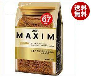 【送料無料】【2ケースセット】 AGF マキシム 135g袋×12袋入×(2ケース) ※北海道・沖縄・離島は別途送料が必要。