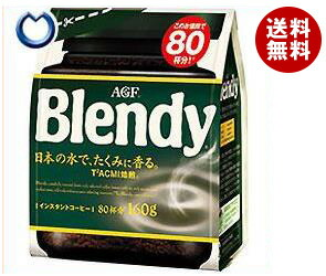 【送料無料】【2ケースセット】 AGF ブレンディ 160g袋×12袋入×(2ケース) ※北海道・沖縄・離島は別途送料が必要。