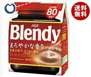 【送料無料】 AGF ブレンディ まろやかな香りブレンド 160g袋×12袋入 ※北海道・沖縄・離島は別途送料が必要。