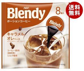 【送料無料】 AGF ブレンディ ポーションコーヒー キャラメルオレベース 18g×8個×12袋入 ※北海道・沖縄・離島は別途送料が必要。