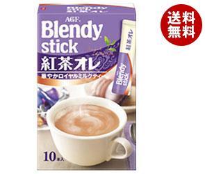 【送料無料】 AGF ブレンディ スティック 紅茶オレ 11g×10本×24箱入 ※北海道・沖縄・離島は別途送料が必要。