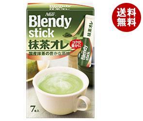 【送料無料】 AGF ブレンディ スティック 抹茶オレ 10g×7本×24箱入 ※北海道・沖縄・離島は別途送料が必要。