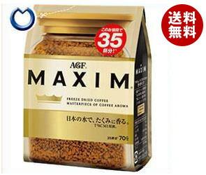 【送料無料】【2ケースセット】 AGF マキシム 70g袋×24袋入×(2ケース) ※北海道・沖縄・離島は別途送料が必要。
