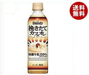 【送料無料】 AGF ブレンディ ボトルコーヒー 挽きたてカフェオレ 500mlペットボトル×24本入 ※北海道・沖縄・離島は別途送料が必要。