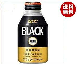 【送料無料】 UCC BLACK無糖 DEEP&RICH (ディープアンドリッチ) 275gリキャップ缶×24本入 ※北海道・沖縄・離島は別途送料が必要。