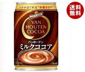 【送料無料】 アサヒ飲料 バンホーテン ミルクココア 275g缶×24本入 ※北海道・沖縄・離島は別途送料が必要。