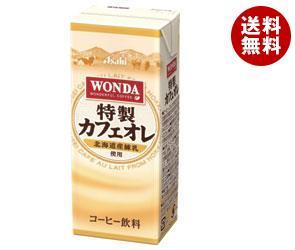 【送料無料】 アサヒ飲料 WONDA(ワンダ) 特製カフェオレ 200ml紙パック×24本入 ※北海道・沖縄・離島は別途送料が必要。