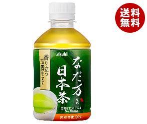 【送料無料】 アサヒ飲料 なだ万監修 日本茶 玉露仕立て 275mlペットボトル×24本入 ※北海道・沖縄・離島は別途送料が必要。