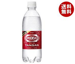 【送料無料】 アサヒ飲料 ウィルキンソン タンサン 500mlペットボトル×24本入 ※北海道・沖縄・離島は別途送料が必要。